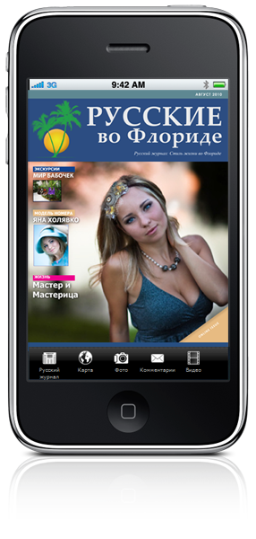 iphone display image Florida Russian Lifestyle Magazine- in the App Store August 31, 2010
