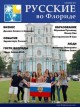 Florida Russian Lifestyle Magazine Cover